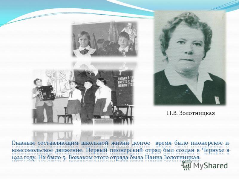П.В. Золотницкая