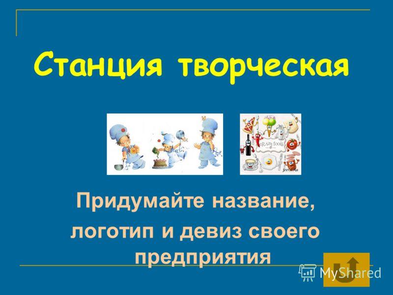 Придумайте название, логотип и девиз своего предприятия Станция творческая