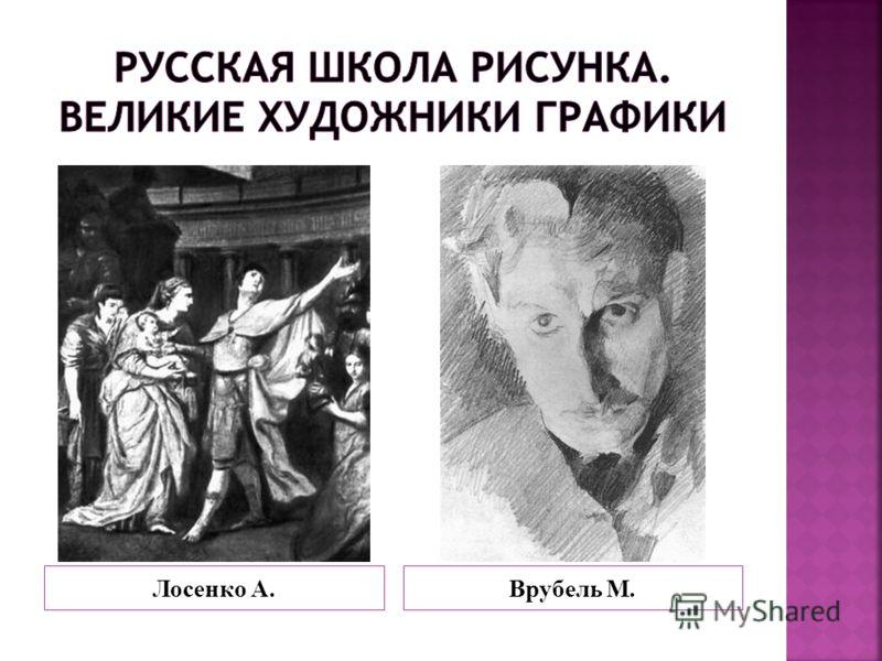 Лосенко А.Врубель М.