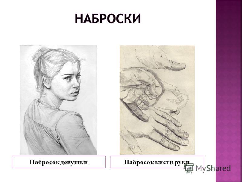 Набросок девушкиНабросок кисти руки