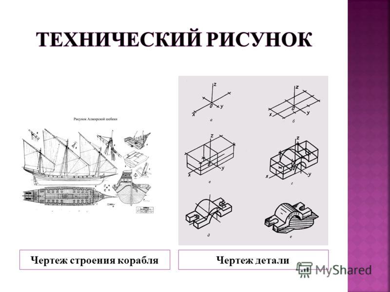 Чертеж строения корабляЧертеж детали