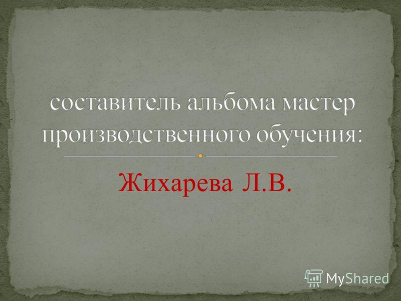 Жихарева Л.В.