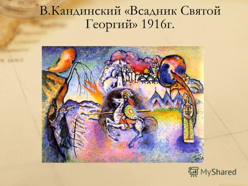 В.Кандинский «Всадник Святой Георгий» 1916г.
