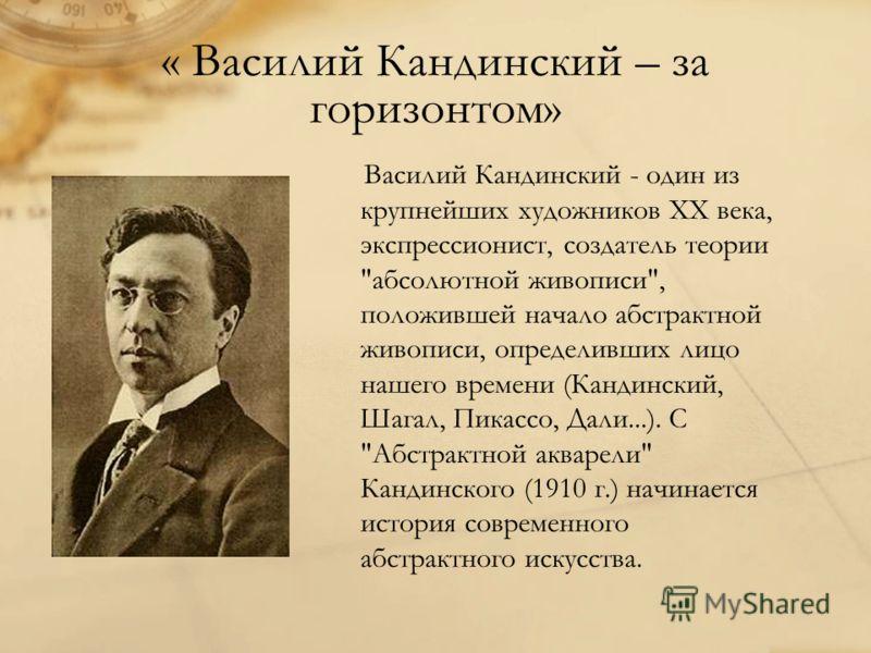 Василий Кандинский - один из крупнейших художников XX века, экспрессионист, создатель теории