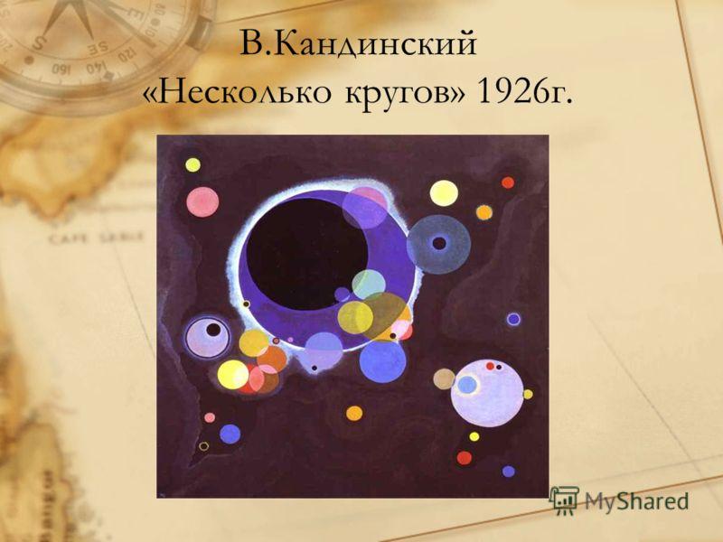 В.Кандинский «Несколько кругов» 1926г.
