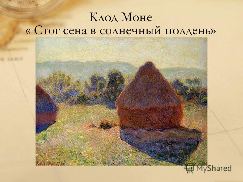 Клод Моне « Стог сена в солнечный полдень»