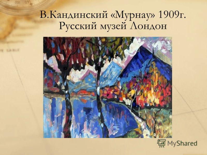 В.Кандинский «Мурнау» 1909г. Русский музей Лондон