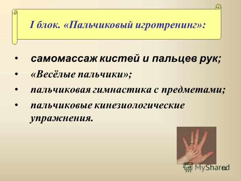 14 самомассаж кистей и пальцев рук; «Весёлые пальчики»; пальчиковая гимнастика с предметами; пальчиковые кинезиологические упражнения. I блок. «Пальчиковый игротренинг»: