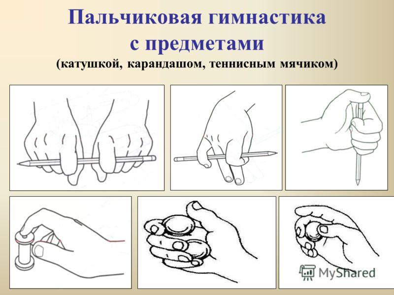 15 Пальчиковая гимнастика с предметами (катушкой, карандашом, теннисным мячиком)