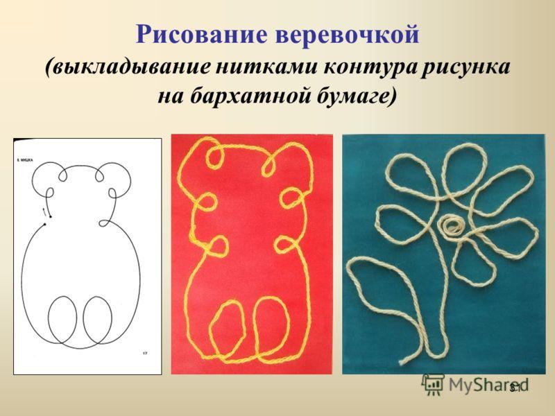 31 Рисование веревочкой (выкладывание нитками контура рисунка на бархатной бумаге)