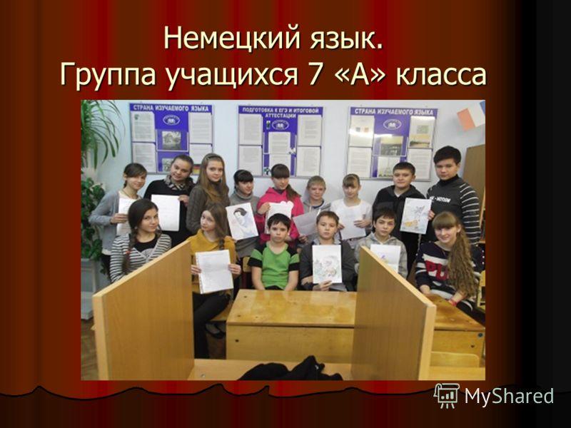 Немецкий язык. Группа учащихся 7 «А» класса