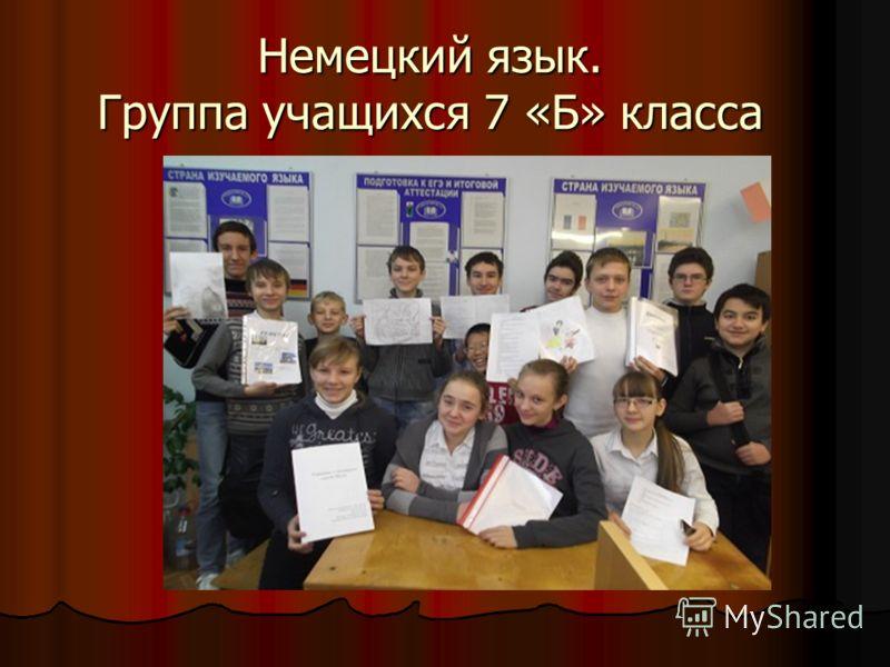 Немецкий язык. Группа учащихся 7 «Б» класса