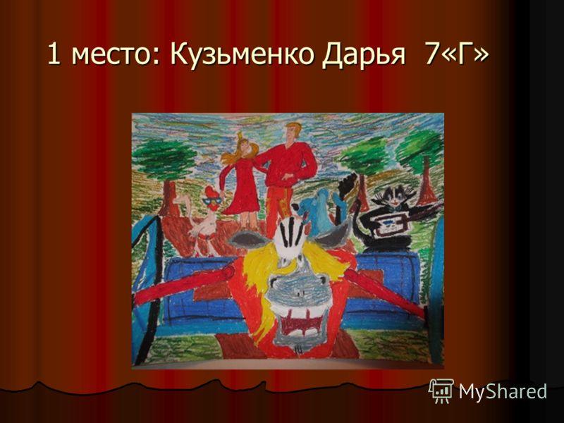 1 место: Кузьменко Дарья 7«Г»