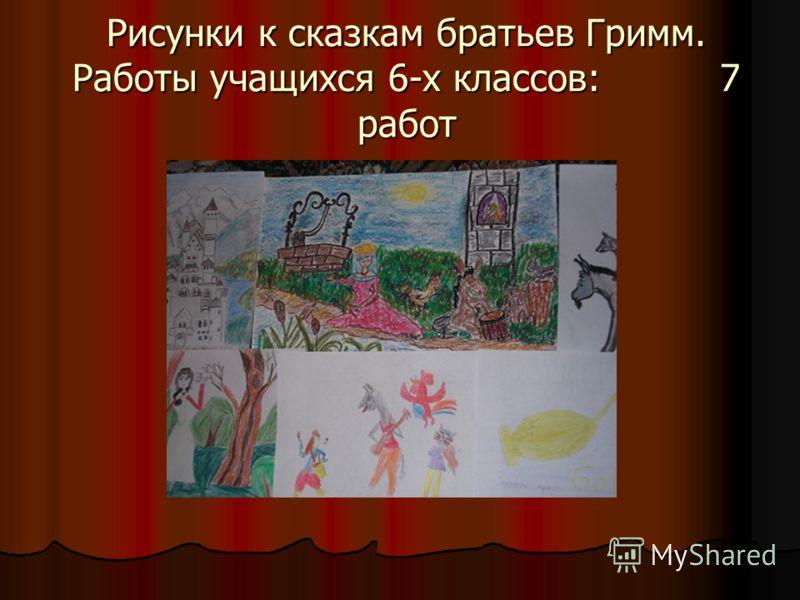 Рисунки к сказкам братьев Гримм. Работы учащихся 6-х классов: 7 работ