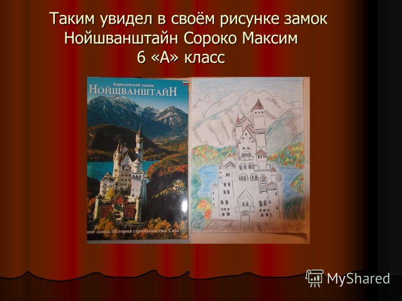 Таким увидел в своём рисунке замок Нойшванштайн Сороко Максим 6 «А» класс