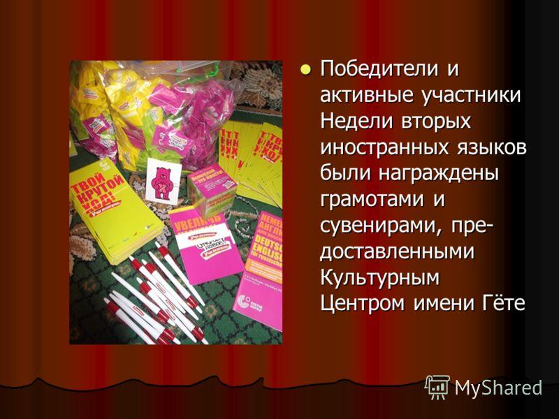 Победители и активные участники Недели вторых иностранных языков были награждены грамотами и сувенирами, пре- доставленными Культурным Центром имени Гёте Победители и активные участники Недели вторых иностранных языков были награждены грамотами и сув