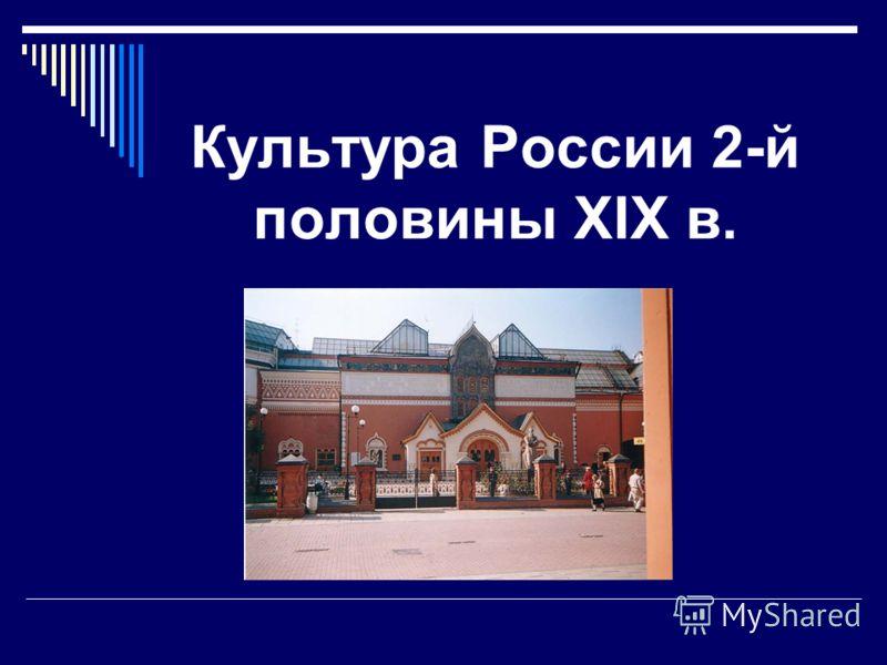 Культура России 2-й половины XIX в.