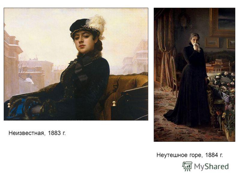 Неутешное горе, 1884 г. Неизвестная, 1883 г.