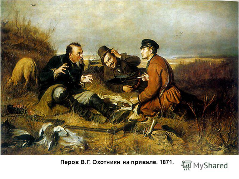 Перов В.Г. Охотники на привале. 1871.