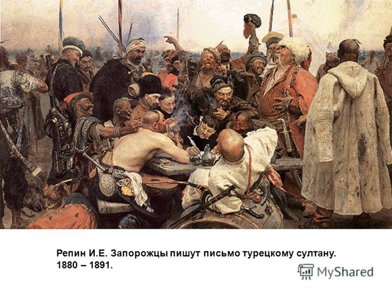 Репин И.Е. Запорожцы пишут письмо турецкому султану. 1880 – 1891.