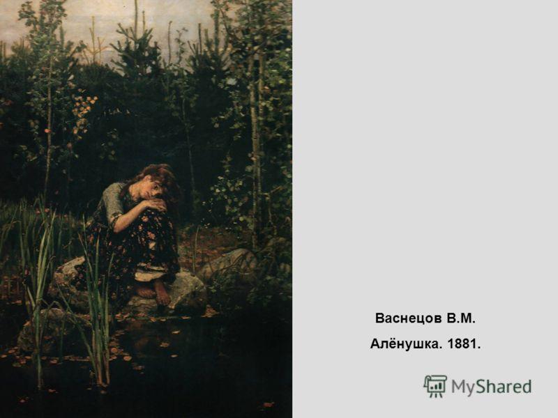 Васнецов в м алёнушка 1881