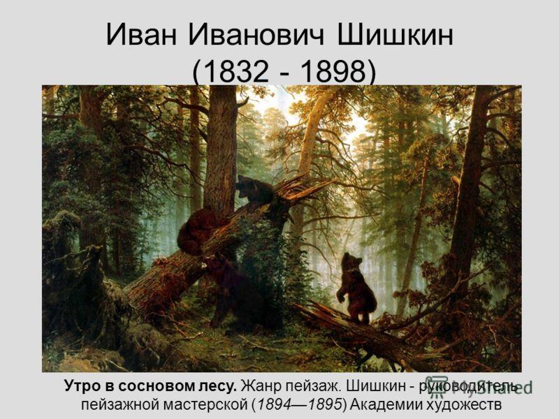 Шишкин 1832 1898 утро в сосновом лесу