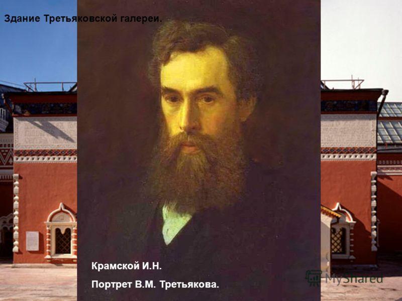 Крамской И.Н. Портрет В.М. Третьякова. Здание Третьяковской галереи.