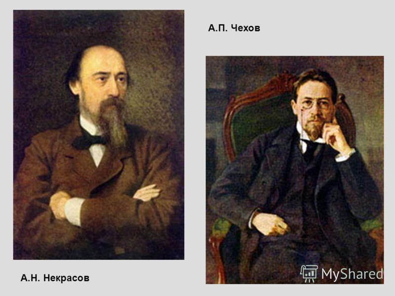 А.Н. Некрасов А.П. Чехов