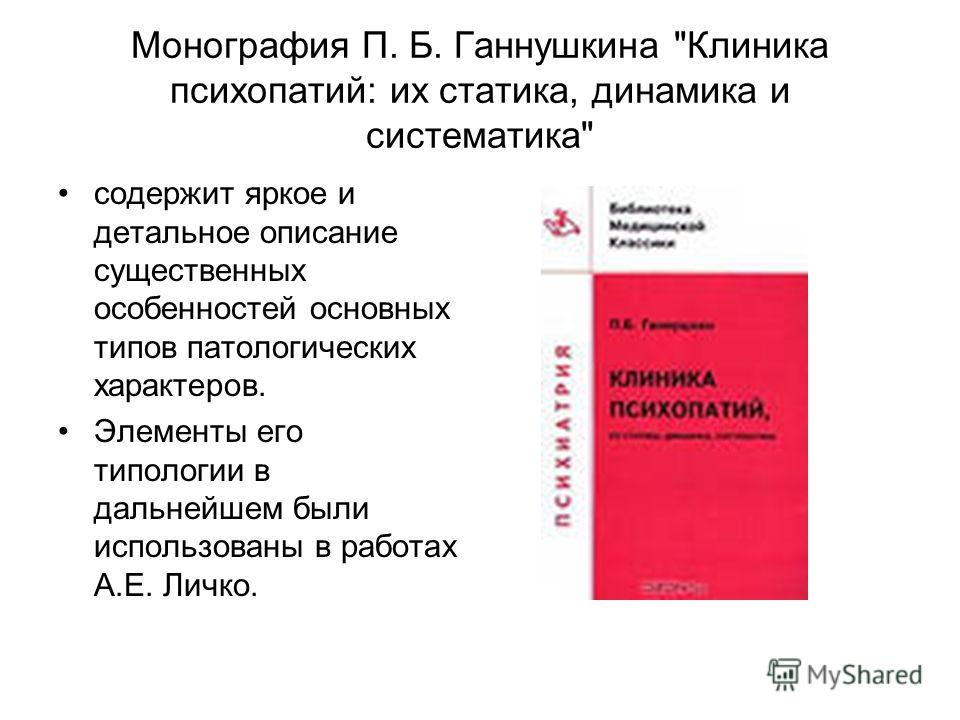Монография П. Б. Ганнушкина