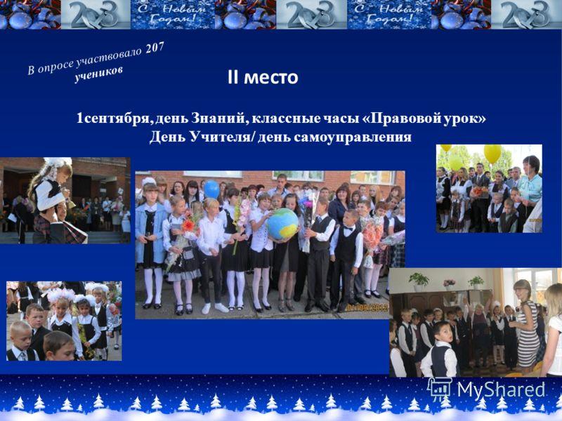 III место Осенний бал, осенние забавы в городе мастеров Выставка «Чудеса своими руками» В опросе участвовало 207 учеников