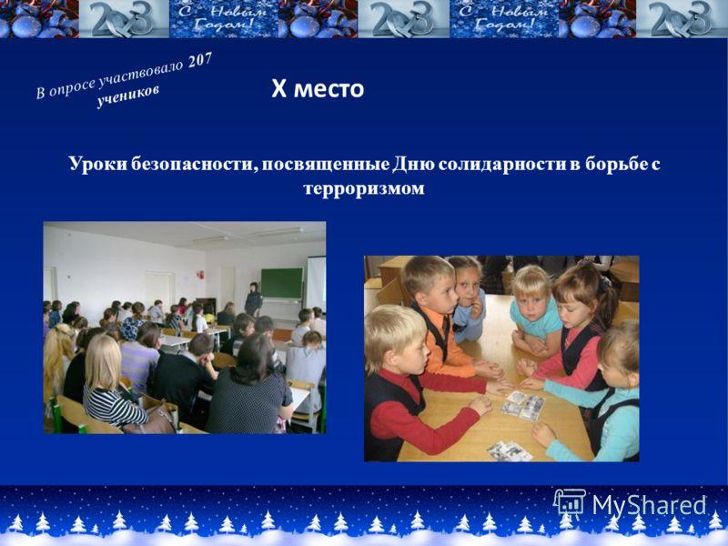 Рейтинг событий 2012 года глазами учеников