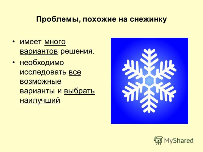 Проблемы, похожие на снежинку имеет много вариантов решения. необходимо исследовать все возможные варианты и выбрать наилучший