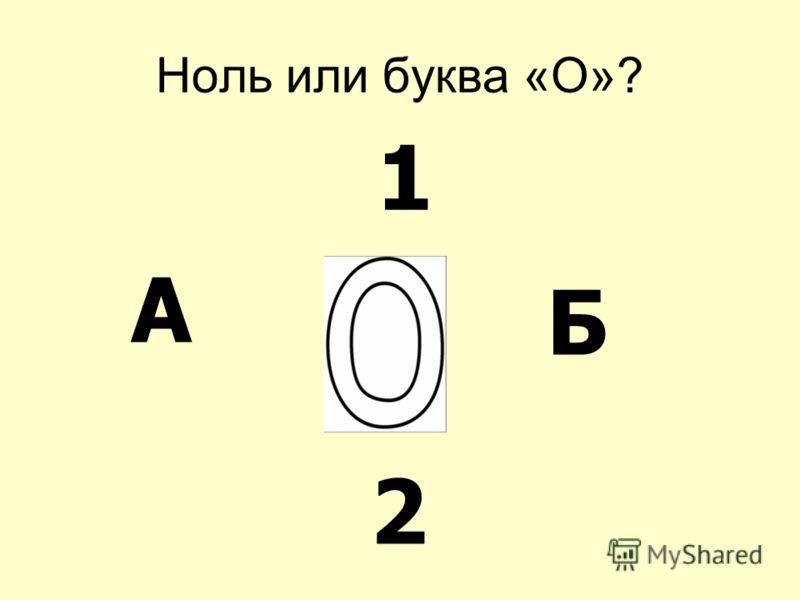 Ноль или буква «О»? А Б 1 2