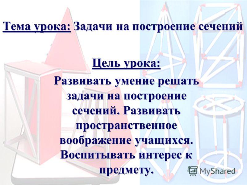 10 А класс МОУ СОШ 154 Учитель: Колоскова Людмила Леонтьевна
