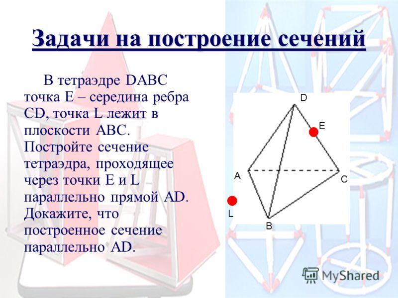 Задачи на построение сечений РАВС – правильный тетраэдр, точка Q – центр грани АВС, точка К – середина ребра АВ. Постройте сечение тетраэдра плоскостями: а) АРQ б) КРQ Начертите общий отрезок этих сечений.