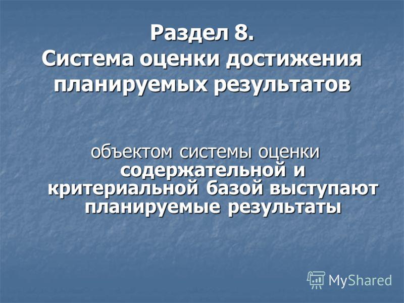 объектом системы оценки содержательной и критериальной базой выступают планируемые результаты Раздел 8. Система оценки достижения планируемых результатов