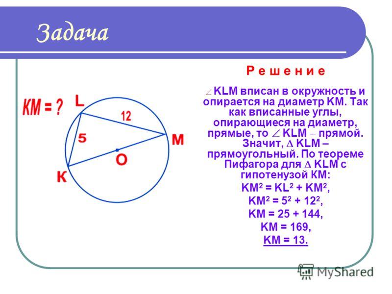 Задача Р е ш е н и е DCE прямоугольный с гипотенузой DE, по теореме Пифагора: DE 2 = DС 2 + CE 2, DC 2 = DE 2 CE 2, DC 2 = 5 2 3 2, DC 2 = 25 9, DC 2 = 16, DC = 4.