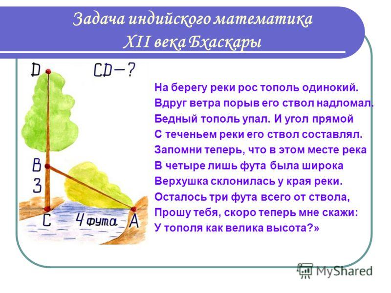 Задача. Высота, опущенная из вершины В АВС, делит сторону АС на отрезки, равные 16 см и 9 см. Найдите сторону ВС, если сторона АВ равна 20 см. Д а н о: АВС, BD АС, АВ = 20 см, AD = 16 см, DC = 9 см. Н а й т и: ВС. Р е ш е н и е 1) По условию задачи B