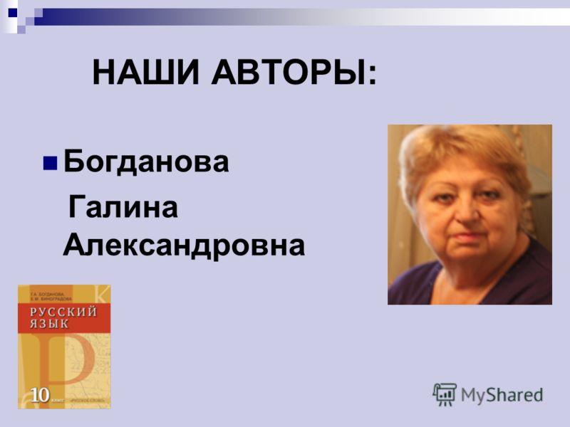 НАШИ АВТОРЫ: Богданова Галина Александровна