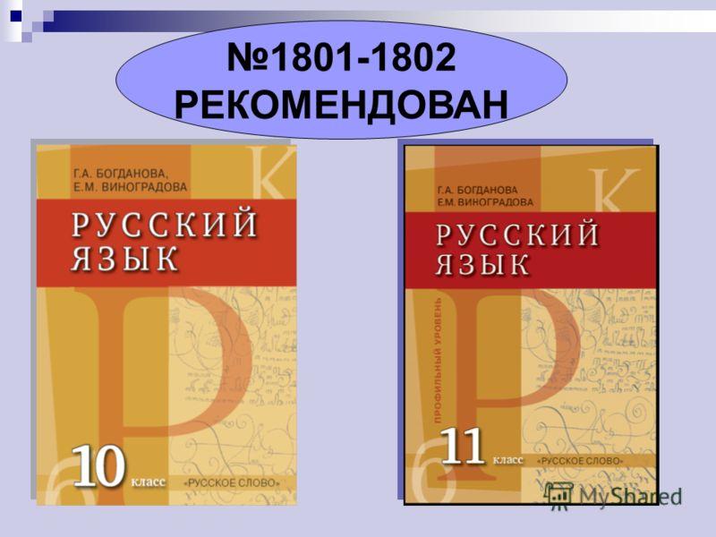 1801-1802 РЕКОМЕНДОВАН