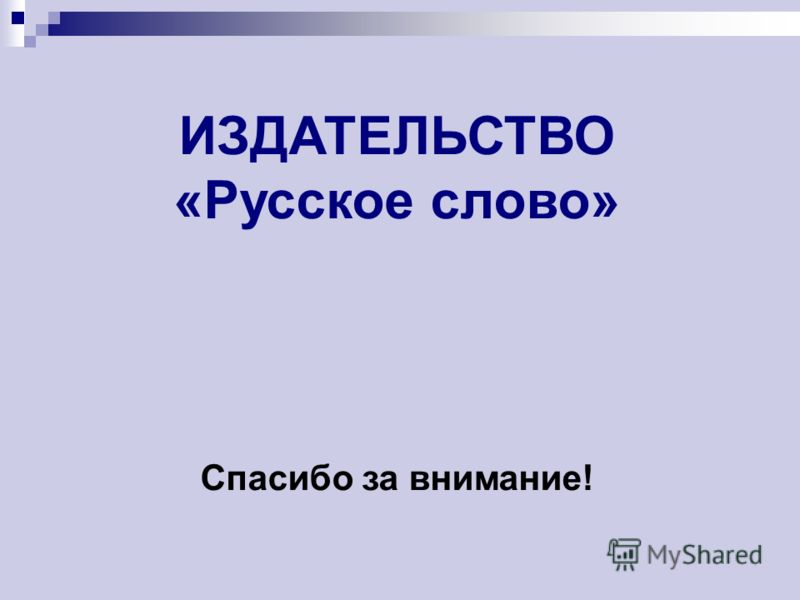 ИЗДАТЕЛЬСТВО «Русское слово» Спасибо за внимание!