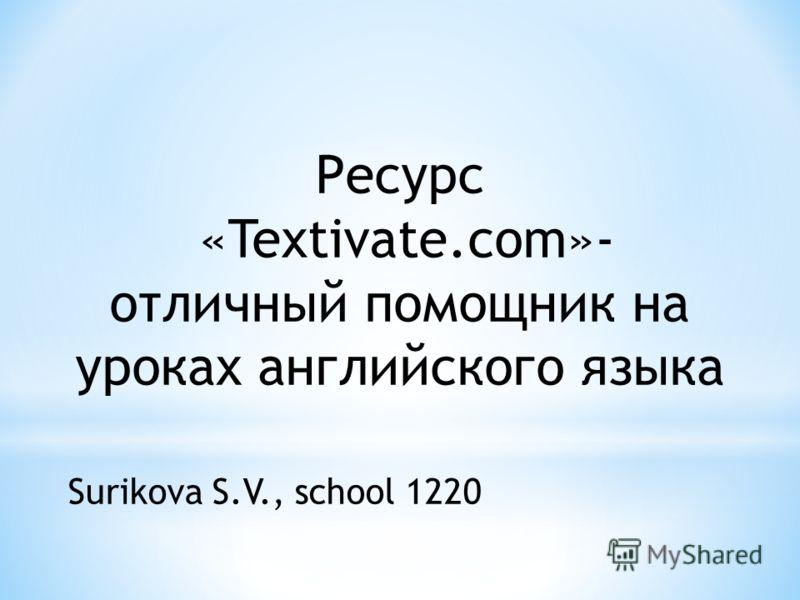 Ресурс «Textivate.com»- отличный помощник на уроках английского языка Surikova S.V., school 1220