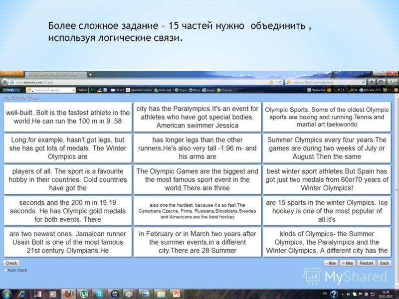Более сложное задание - 15 частей нужно объединить, используя логические связи.