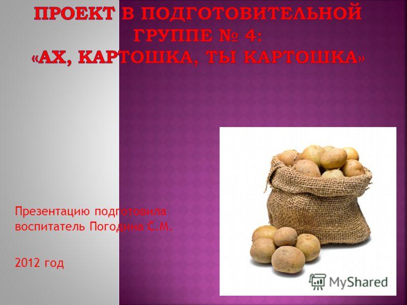 Презентацию подготовила воспитатель Погодина С.М. 2012 год