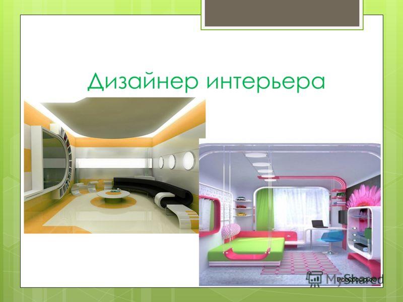 Дизайнер интерьера слайд 8 дизайнер