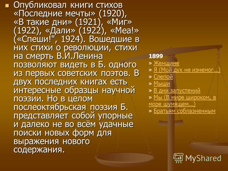 Опубликовал книги стихов «Последние мечты» (1920), «В такие дни» (1921), «Миг» (1922), «Дали» (1922), «Меа!» («Спеши!