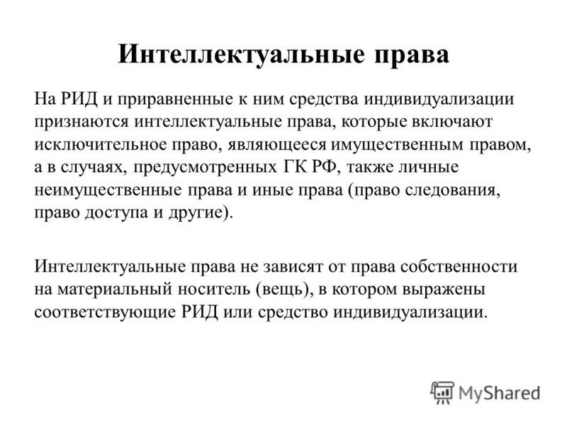 Интеллектуальные права На РИД и приравненные к ним средства индивидуализации признаются интеллектуальные права, которые включают исключительное право, являющееся имущественным правом, а в случаях, предусмотренных ГК РФ, также личные неимущественные п