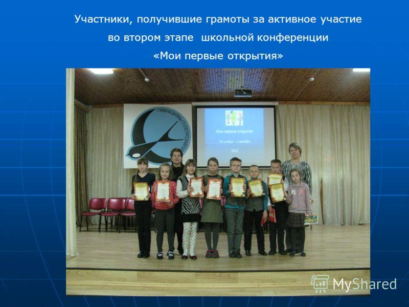 Участники, получившие грамоты за активное участие во втором этапе школьной конференции «Мои первые открытия»
