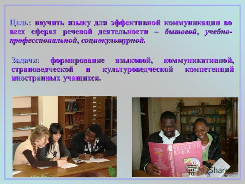 Цель: научить языку для эффективной коммуникации во всех сферах речевой деятельности – бытовой, учебно- профессиональной, социокультурной. Задачи: формирование языковой, коммуникативной, страноведческой и культуроведческой компетенций иностранных уча