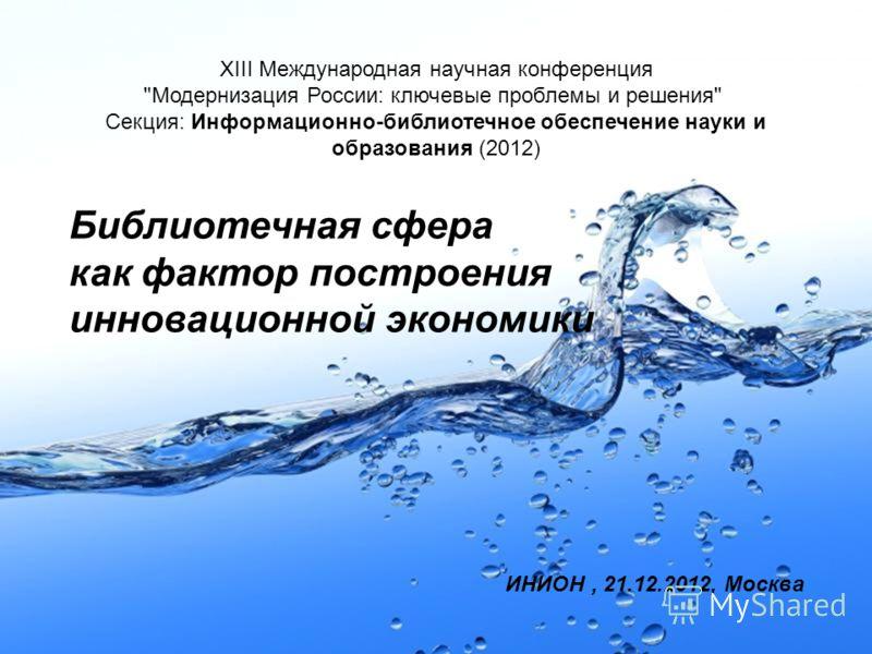 Page 1 XIII Международная научная конференция